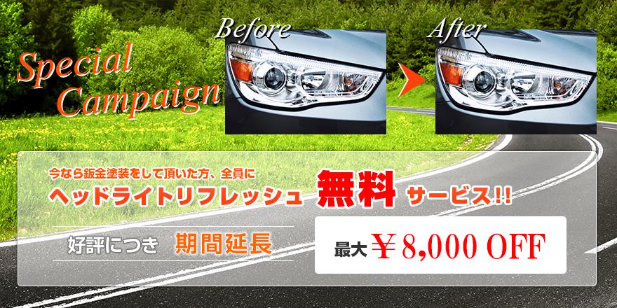 Special Campaign 今なら鈑金塗装をして頂いた方全員にヘッドライトリフレッシュ無料サービス!! 好評につき期間延長 最大¥8,000OFF