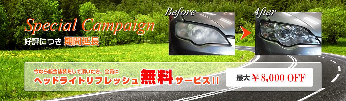 Specical Campaign 好評につき期間延長 今なら鈑金塗装をして頂いた方、全員にヘッドライトリフレッシュ無料サービス!!最大¥8,000OFF