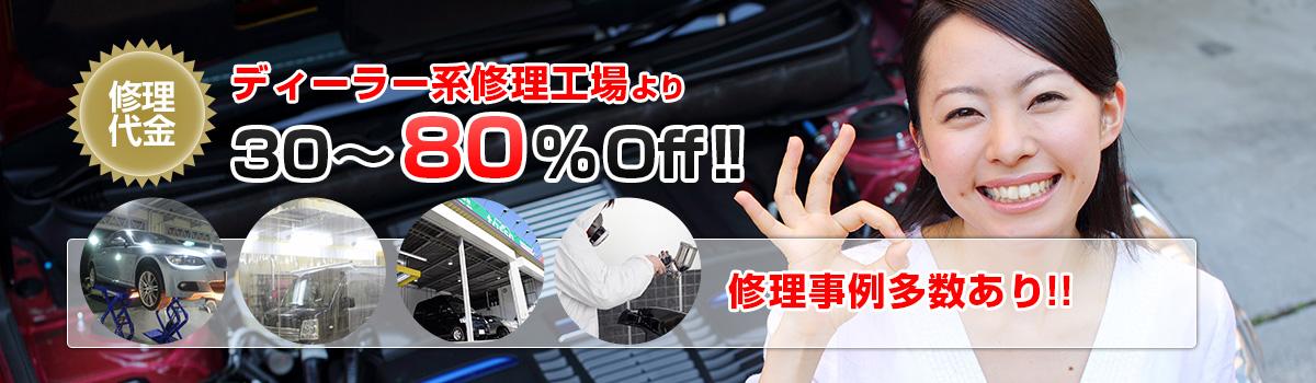 修理代金 ディーラー系修理工場より30~80%Off!! 修理事例多数あり!!