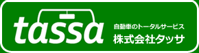 tassa 自動車のトータルサービス 株式会社タッサ