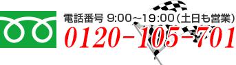 電話番号9:00~20:00(土日も営業) 0120-105-701