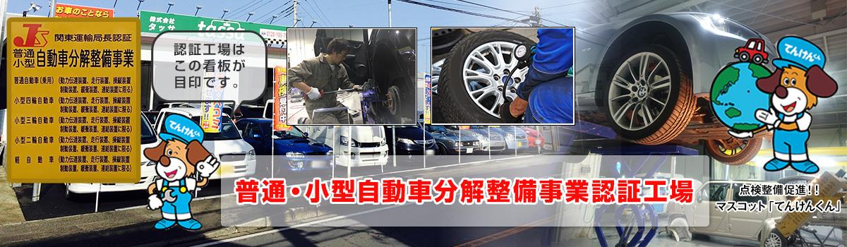 普通・小型自動車分解整備事業認定工場